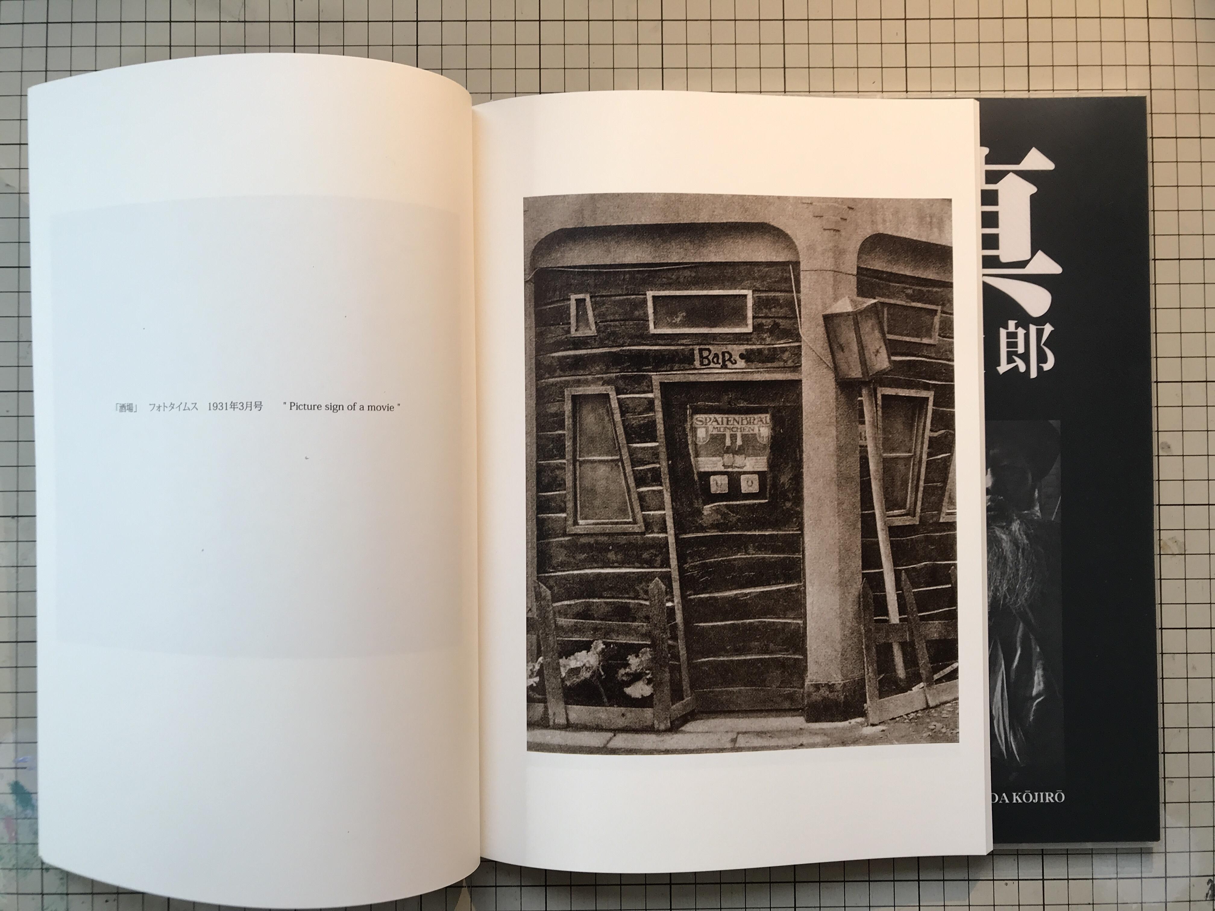 写真集「写真 飯田幸次郎」