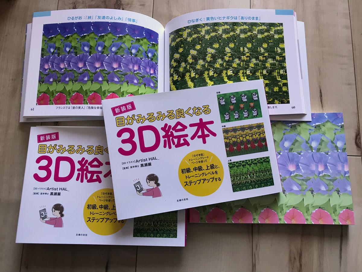 新装版 目がみるみる良くなる3D絵本