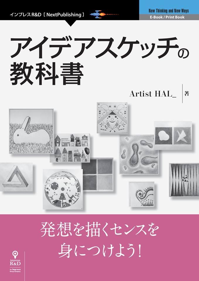 アイデアスケッチの教科書